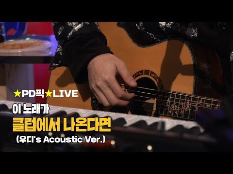 [톡!라이브#2] LIVE 우디 [이 노래가 클럽에서 나온다면] Acoustic Ver.