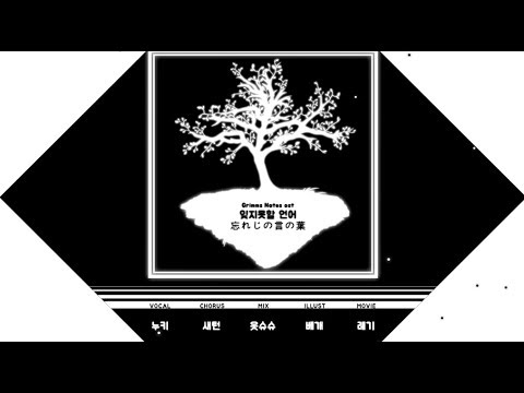 잊혀지지 못할 언어(忘れじの言の葉) :: 누키/nukie ʕ •ᴥ•ʔ 【Original PV】