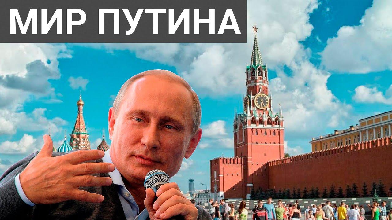 20 лет Путина глазами американцев