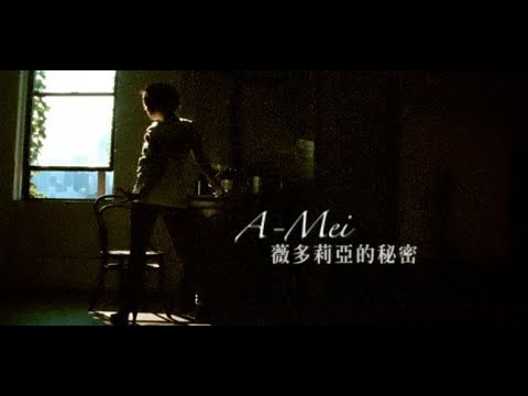 張惠妹 A-Mei - 薇多莉亞的秘密 Victoria's Secrets (華納official官方完整版MV)
