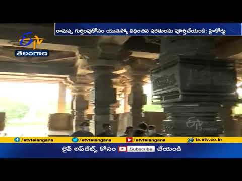 Complete the UNESCO conditions to save heritage tag of Ramappa: Court