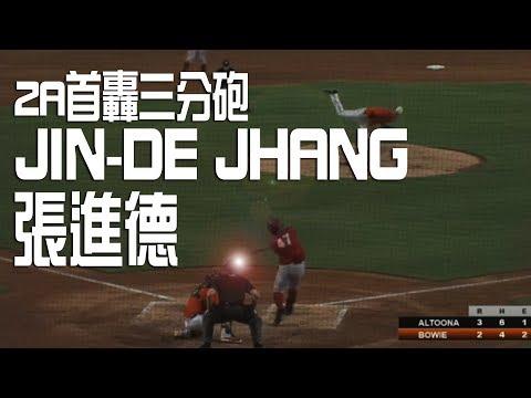 張進德Jin De Jhang本季首轟出爐|MiLB 2017 ALT@BOW 07/20