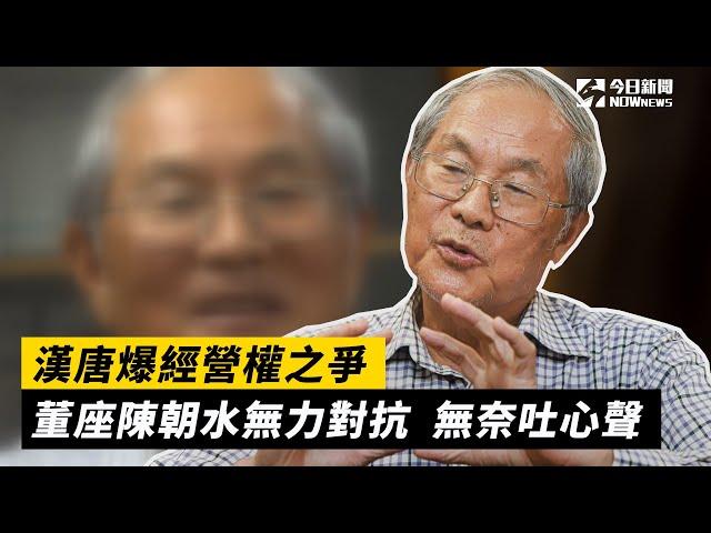 漢唐陳朝水談經營權:沒辜負創辦人