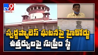 Dr Ramesh Babu case: Supreme Court vacates HC stay, gives ..