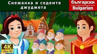 Снежанка и седемте джуджета | приказки | детски приказки | приказки за лека нощ | Български приказки