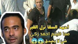 احمد السقا نزل القبر معا هيثم احمد زكي | شئ لا يصدق -