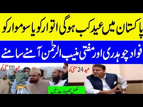 eid ul fitr in pakistan 2020/Final Date Of Eid ul Fitr In pakistan 2020/eid 2020 full information