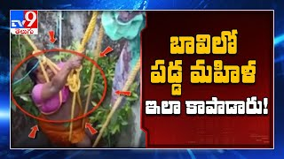 Firefighters rescue woman from deep well in Andhra Pradesh..