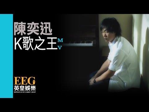 陳奕迅 Eason Chan《K歌之王》Official 官方完整版 [首播] [MV]