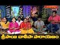 శ్రీ సాయి చాలీసా పారాయణం | Sai Chalisa Parayanam by Sri Bhanu and Team | Sri Sai Srinivas Guruji