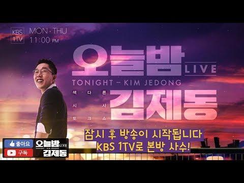 [오늘밤 김제동] 53회 2018.12.17
