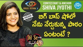 'Makers of Bigg Boss Wear Masks' Says Shiva Jyothi..