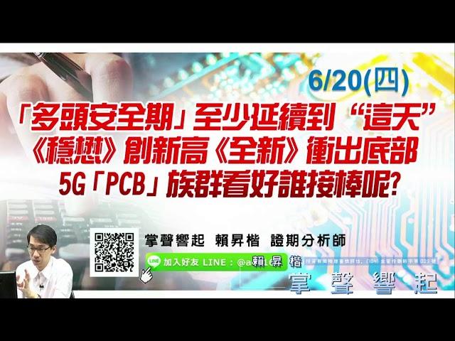 【掌聲響起】#賴昇楷 0710 - 「兩項數據」明白表露「多頭沒變心」;PCB《台表科》四天23%;《生技奇峰》收最高;運動大聯盟《鈺齊》創高,看好《他》接棒