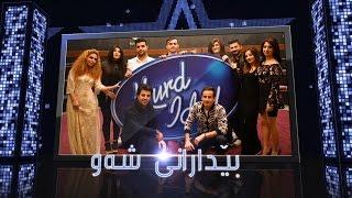 Kurd Idol - Koma Bêdaranî Şew-Xan Bacî & Baran Barane / -گروپی بێدارانی شەو-خان باجی & باران بارانە
