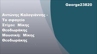 Μίκης Θεοδωράκης - Το σφαγείο, Στίχοι