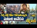 గల్ఫ్ వెళ్తే రోజు కొడుతున్నారు : మహిళ ఆవేదన | Gulf Victims Response After Return To India |10TV News