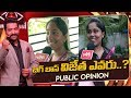 Bigg Boss Telugu Show Winner : Public Opinion..