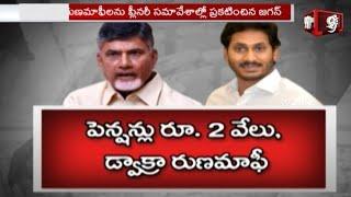 Ap CM Chandrababu Follows Ys Jagan Strategy | 99 TV Telugu
