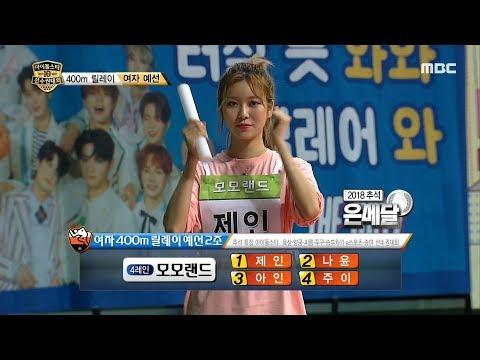 [2019 full moon idol]  400m  relay 2 ,  20190912