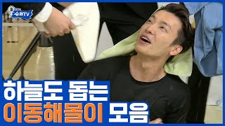(ENG/SPA/IND) [#SuperTV] Donghae Eats too Much and Goes in Ice-Cold Water #Mix_Clip #Diggle