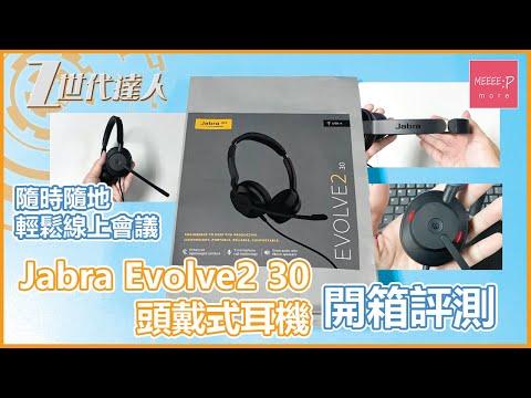 Jabra Evolve2 30 頭戴式耳機 開箱評測 | 隨時隨地 輕鬆線上會議