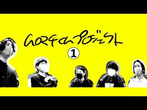 【新企画】ムロマチくんプロジェクト①『始動!』<室町ログ#55>
