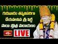 LIVE : గురువారం తప్పనిసరిగా చేయవలసిన శ్రీ షిర్డీ సాయి స్తోత్ర పారాయణం | Sai Stotra Parayanam LIVE