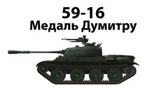 59-16 - Медаль Думитру