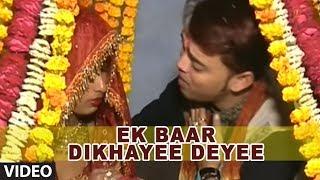 Ek Baar Dikhayee Deyee - Super Hot Bhojpuri Video Song   Jab Se Chadhal Jawani