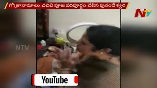 BJP leader Daggubati Purandeswari performs puja without pr..