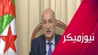 عبد المجيد تبون.. رئيس الجزائر القادم؟ -