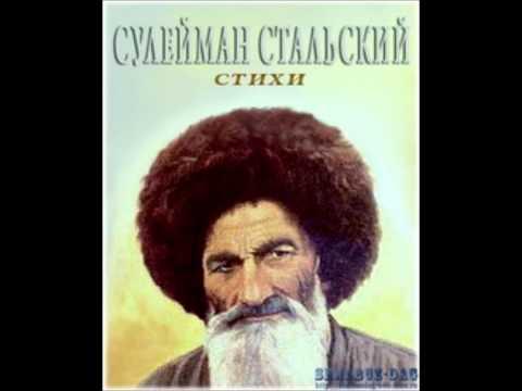 Коммунизм (Сулейман Стальский) - Предисловие