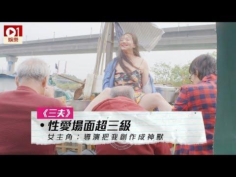 《三夫》性愛場面超三級 女主角︰導演把我創作成神獸 │ 01娛樂