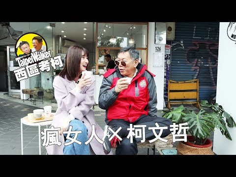 Taipei Walker 特別企劃《西區考柯》feat. 柯文哲、到處都是瘋女人