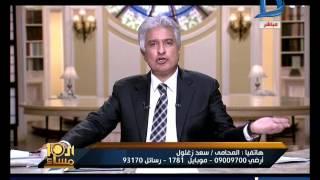 العاشرة مساء|هجوم سعد زغلول المحامى على عائلة الفنانة فاتن حمامة ...