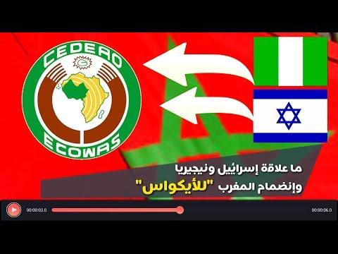 إسرائيل ونيجيريا تردان على إنضمان المغرب لمجموعة الأيكواس