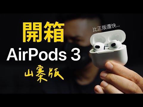 AirPods 3 到手?正版沒出山寨先來!