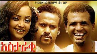 አስታራቂ 1 | አለምሰገድ ተስፋዬ ፣ ሃናን ታሪክ፣ አብይ ገ/ማርያም | Ethiopian film 2017 | Astaraki 1