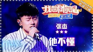 张杰《他不懂》- 合唱纯享 《我想和你唱3》Come Sing With Me S3 EP6【歌手官方音乐频道】