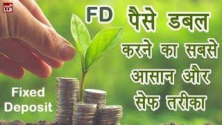 Fixed Deposit Explain in Hindi | By Ishan