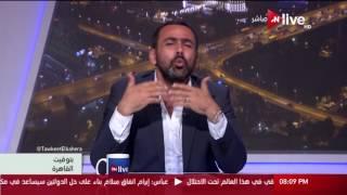 بتوقيت القاهرة - تعليق يوسف الحسيني على تصريحات الأمير محمد بن ...