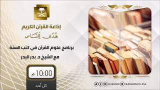 برنامج علوم القرآن في كتب السنة مع د بدرالبدر ح17     -