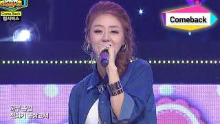 Lip Service - Puppy Love, 립서비스 - 유치뽕, Show Champion 20141015