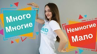 Russian words МНОГО - МАЛО and МНОГИЕ - НЕМНОГИЕ. What's the difference?