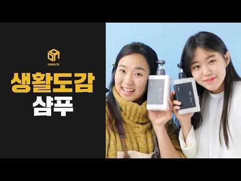 [1분홈쇼핑] 미세먼지까지 싹 씻겨줘! 생활도감 샴푸