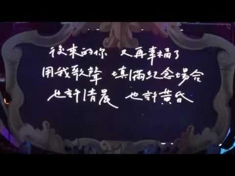 20110710-5 你和我的時光 蘇打綠 貢寮海洋音樂祭
