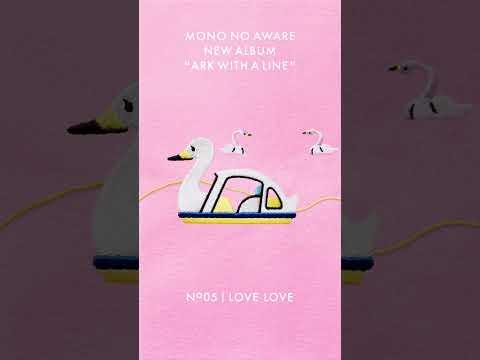 MONO NO AWARE ''LOVE LOVE'' | 行列のできる方舟 Teaser No.5 | #Shorts