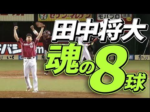 【田中将大 2013】開幕24連勝の足あと 2013.09.26 L-E 9回裏