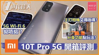Mi10T Pro 5G 開箱評測!5G Wi-Fi 6 掂唔掂?主打相機又得唔得? 分身功能點玩法?