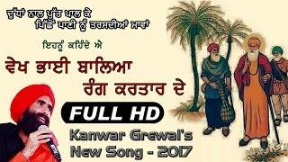 Kanwar Grewal   Delhi Live   Official Video   2014